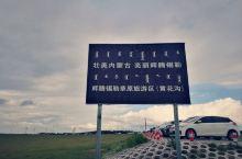 乌兰察布辉腾锡勒草原