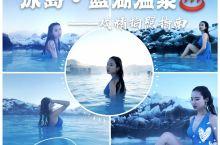 【戏精拍照指南】冰岛•蓝湖温泉
