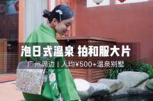 广州周边汤屋别墅 | 泡日式温泉&拍和服大片 - 精致的日式庭院 两居室汤屋别墅,是两层的日式风格建