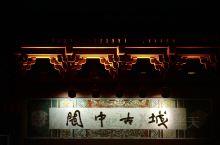 阆中古城外,嘉陵江水旁,南津关、嘉陵江、翠屏山灯火辉煌,分外靓丽。