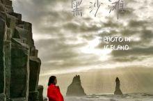 冰岛自驾 之 #黑沙滩与红#   1991年美国《Islands Magazine》将维克小镇的黑沙