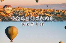 土耳其|格雷梅必玩项目  热气球现在很多地方都有这项运动了,在埃及,土耳其都体验过,各有千秋。但是整
