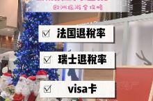 欧洲旅游全攻略之欧洲如何退税?  法国瑞士购物必备:visa卡  去欧洲一定要带visa卡,如果