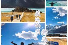 西藏必看仙湖秘境-然乌湖  然乌湖,位于川藏线昌都市的然乌镇,海拔3850米。传说然乌湖中有头水牛,