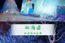 北海道|知床流冰庆典  说起北海道的流冰,如果你只知道去网走坐破冰船,或者搭乘流冰物语号,你就out