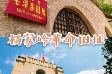 探访红色足迹  杨家岭革命旧址  延安--从小耳目渲染的革命圣地,即便是路过,怎么也得挤出时间去打卡