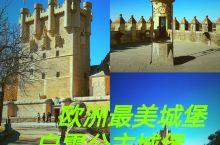 塞哥维亚阿尔卡萨尔城堡  推荐理由  阿尔卡萨尔城堡位于西班牙马德里市西北部城市塞哥维亚Segovi