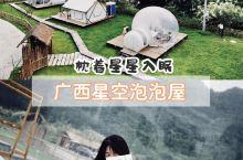 广西南宁马山 | 必打卡的网红星空泡泡屋  现在在广西,不用出国、不用坐飞机,开车两小时就能枕着星空