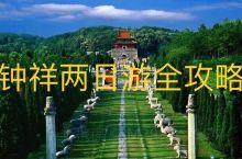 #钟祥两日游全攻略# 作为一个旅游爱好者,怎样花最少的钱又能尽情的游玩当地最具代表性的景点,享受地方