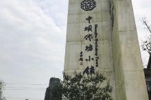 中坝作坊小镇
