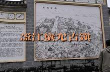 """盈江蛮允古镇—""""蜀身毒道""""国内最后一个驿站。"""