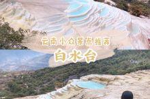 云南小众景点推荐—白水台 事隔几年再游白水台,这里变化还是挺大的,对比第一次到此时那破旧不堪的木栈道