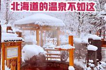 这里的温泉美容矿物质锶含量世界第一!  滑雪和下雪天的温泉最配啦,边赏雪边泡温泉,长白山脚下的天沐温
