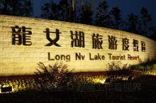 广安武胜龙女湖旅游度假区
