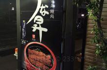 """下吕""""水明馆""""附近的鳗鱼饭,比在名古屋站前那家好吃,没有很多酱料,外皮脆爽,油脂化在肉里,鲜嫩不腻,"""