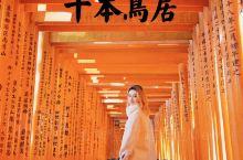 Mew旅行·京都伏见稻荷大社·千本鸟居拍照攻略!  在霓虹【  】这个叫做【鸟居】,是区分神与人类住