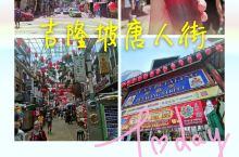 每次出国旅行,都会选择去当地的唐人街看看。这次来马来西亚吉隆坡也不例外,提前在攻略里看到了茨厂街。在