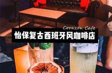 怡保复古西班牙风咖啡店 『Corazón Cafe』  怡保最近新开了一家超隐秘的Hidden Ca