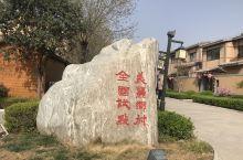 文化灵山 特色小镇