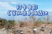 打卡电影《等风来》拍摄地🎬  尼泊尔博卡拉滑翔伞基地🪂  📍倪妮与井柏然主演的电影《等风来》取景地尼
