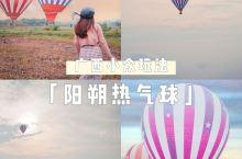 广西小众玩法|阳朔热气球游玩攻略  阳朔对于很多人来说都太熟悉了,毕竟桂林山水甲天下,阳朔山水甲桂林