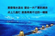 黄昏的时候,这里海水退去,便成了一片广袤的滩涂,点上几盏灯,就成了再美不过的一幅画。 看着天空从浅蓝