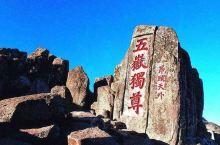 五岳独尊石碑位于五岳之首泰山旅游风景区玉皇庙的东南方向,来泰山旅游必到打卡和拍照留念之地。由一组石刻