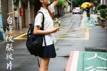 台湾旅行最有纪念意义的事:定制一套台湾校服纪念青春!  作为十足的台剧迷一直很想要在台湾留下一组校园