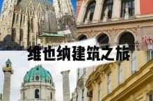 在欧洲旅行,各种风格的建筑,也是一道风景线!维也纳就是这么一座处处能感受到建筑艺术之美的欧洲城市,因