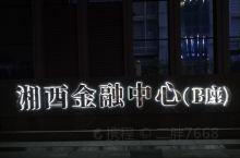湖南湘西经开区夜景。