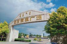 鄂尔多斯蒙古象棋广场。