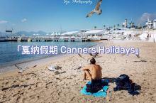 法国旅游|到戛纳(Cannes)学憨豆先生过一个法国假期吧  对戛纳这个地方,每次一提到总想到沙滩