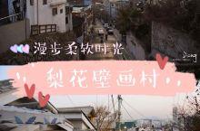 不冷静の首尔 / 去壁画村看房子,爬上山坡看夕阳  印象里首尔真的是个超级适合买买买的城市, 但是买