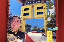 碧龙庄 庄主:刘顺兴号白玉书 #实地风水#人生充电站#风水胜地#兴万发