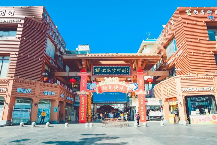 Short Street (Jiefang Road)1
