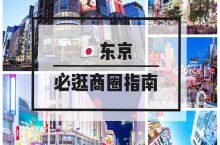 东京必逛商圈指南 无论是潮流奢品,还是特价批量,在东京血拼,是一种享受与快乐。 银座、秋时原、新宿、