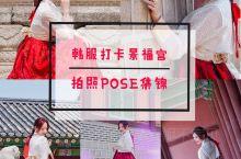 首尔旅游 一定要穿韩福打卡【景福宫】哦! 五一期间去了首尔旅游 第一次来韩国 当然要体验 穿韩服打卡