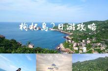枸杞岛2日游玩攻略(舟山) 中国最蓝的海应该就在枸杞岛了,不出国门就能享受东南亚的海岛灯光,上海出发