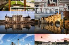 种草!法国自驾路线推荐——徜徉在秋日的卢瓦尔河谷 ———————— 只要稍微读过法国历史便会知道卢瓦