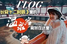 Vlog | 《长安十二时辰》里的温泉宫就在这!  这个七夕情人节,来西安看看杨贵妃和唐宣浪漫的爱情