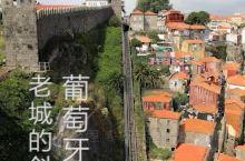 世界文化遗产,葡萄牙老城波尔图的斜坡缆车,最初于1891年6月3日落成。1891年的6月5日,由于速