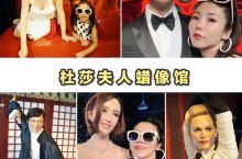 北京杜莎夫人蜡像馆 | 蜡像馆也算是网红打卡地了,带上娃儿来溜达,本以为她会觉得很无聊,没想到我们足