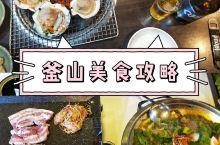 【韩国釜山必吃美食推荐】  除了炸鸡、泡菜、拉面、冷面、烤肉这些经典的美食以外,釜山还有他自己的特色
