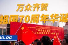 带你看国庆升旗仪式,当五星红旗飘扬的一瞬间,全场都沸腾了!  今天是新中国70周年华诞,为此早起前往