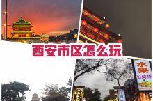 48H|西安市区怎么玩,带你打卡经典景点  如果不去兵马俑和华山,在西安市区怎么玩呢?西安作为十三朝
