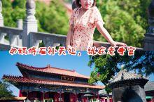 女娲炼石补天处,就在骊山老母殿  海拔1302米的骊山,是华清宫景区的重要组成部分,郁郁葱葱的森林公
