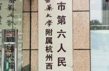 十一长假,选择开风景优美的三甲医院杭州西溪医院来洗牙,人头攒动,不失次序,留下最大的综合性医院,原来