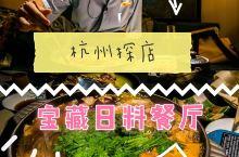 很少吃日料的我这次却在杭州发现了一个宝藏日料,真的是超级的好吃,食材都非常的新鲜,迫不及待的想要给大