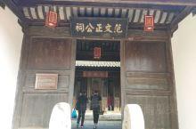 """范文公正祠:是祭祀北宋范仲淹的祠堂。他的那句""""先天下之忧而忧,后天下之乐而乐""""已经是中国家喻户晓的经"""