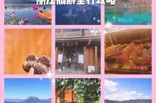丽江是一座柔软时光慢生活得城市,在这座城市总想着停留,总想着回忆,总想着旅行。 丽江的气候篇 丽江早